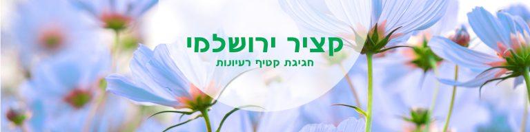 קציר ירושלמי - חגיגת קטיף רעיונות