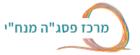 לוגו מרכז פסגה מנחי