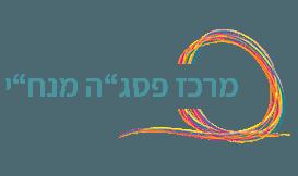 """לוגו מרכז פסג""""ה מנח""""י"""