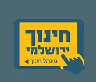 לוגו חינוך ירושלמי - מינהל חינוך