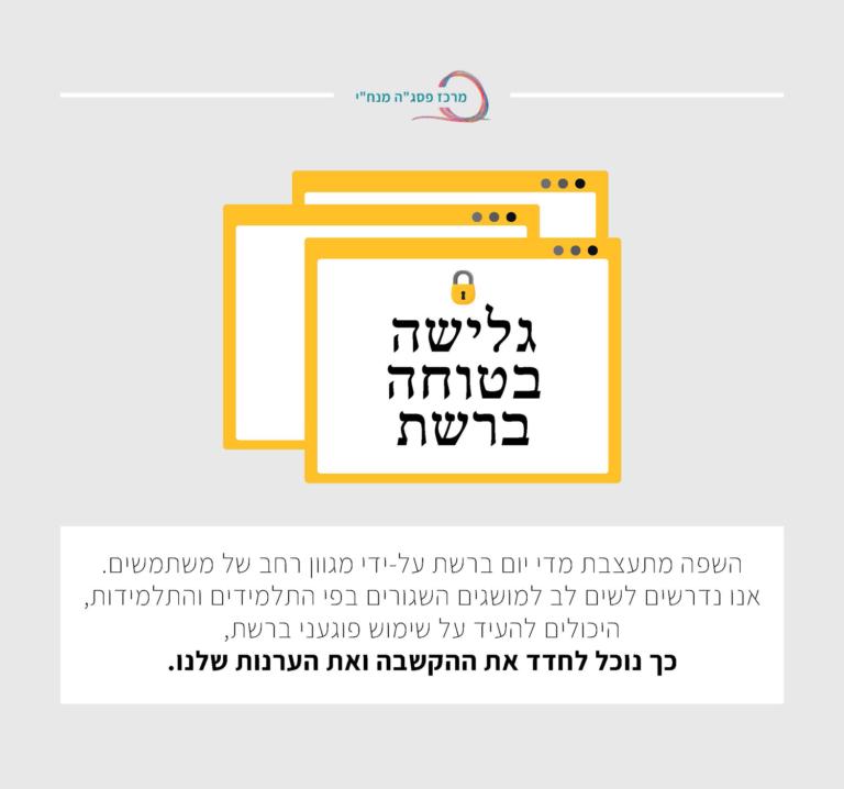 גלישה בטוחה ברשת - קובץ פעילות להדפסה