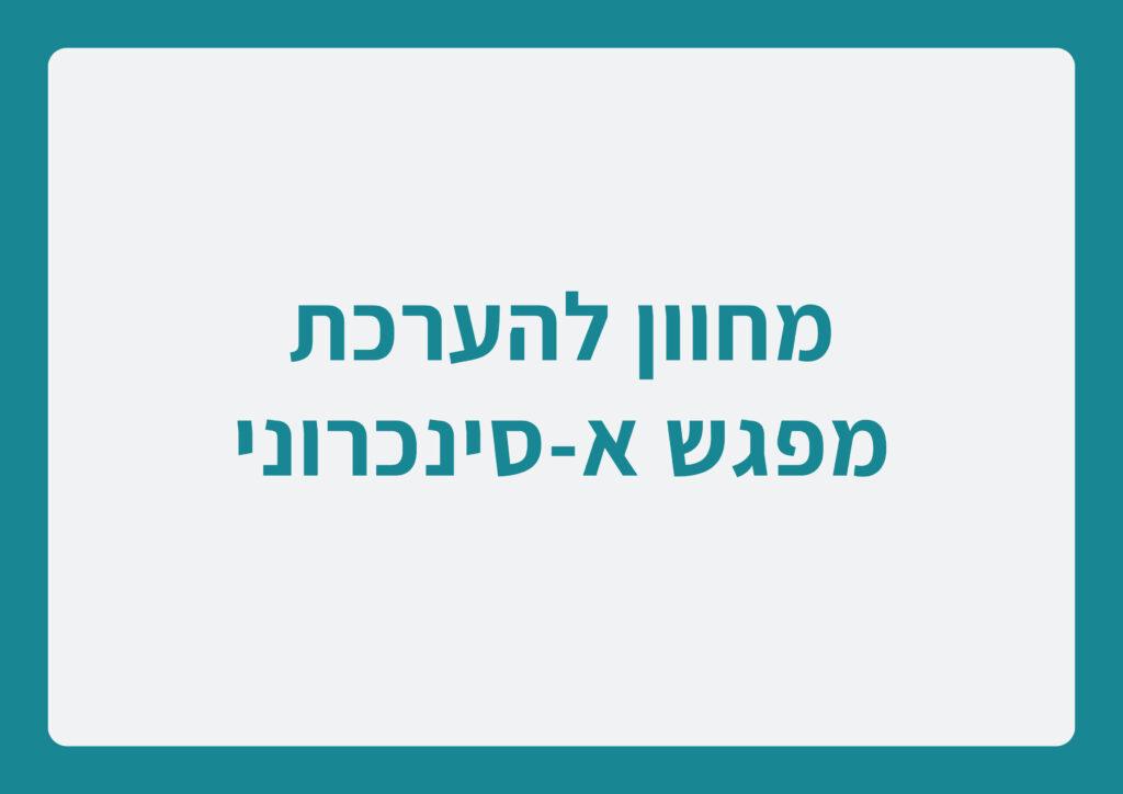 מחוון להערכת מפגש א-סינכרוני - קישור לקובץ PDF