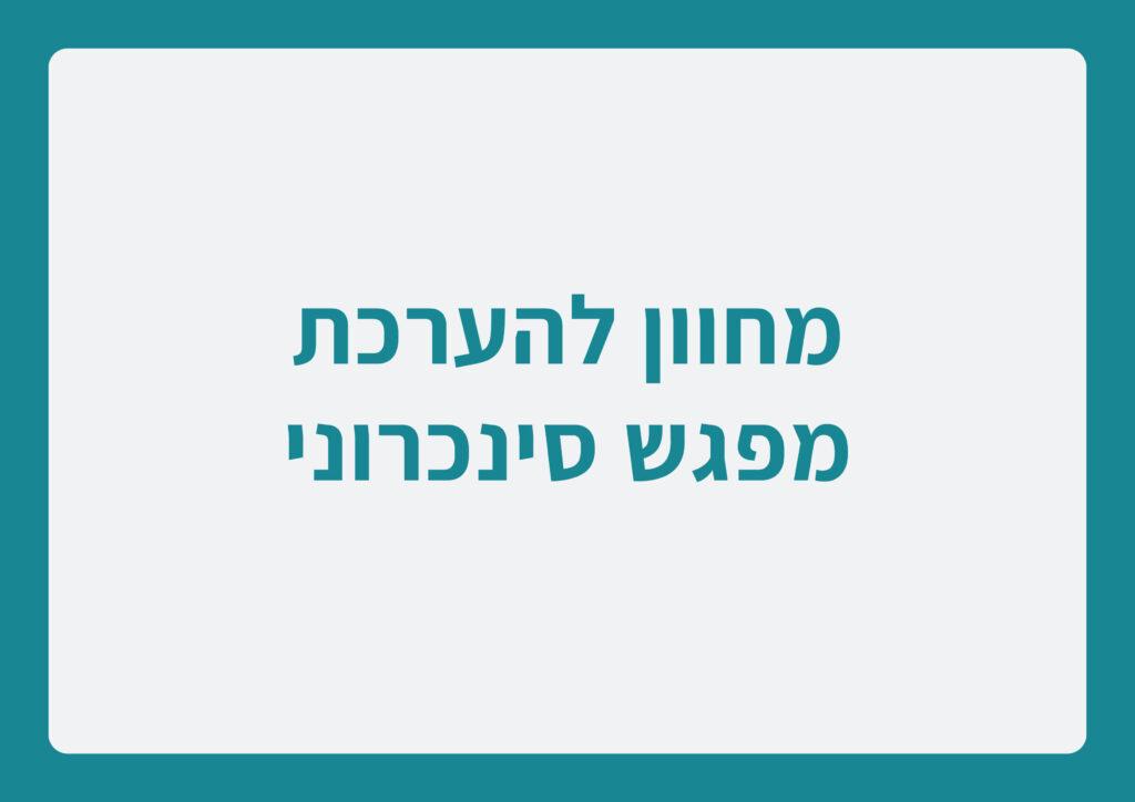 מחוון להערכת מפגש סינכרוני - קישור לקובץ PDF