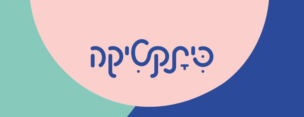 לוגו כיתקטיקה